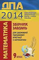 ДПА 2014 Математика 9 клас. Мерзляк,Полонський,Якір.