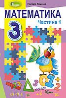 Математика  3 кл Підручник Ч.1