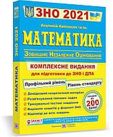 Математика ЗНО 2021 Комплексне видання для підготовки до ЗНО і ДПА Профіль/Стандарт