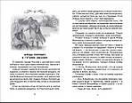 Хрестоматия для внеклассного чтения. 5 класс, фото 2