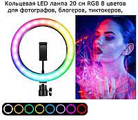 Селфи LED кольцо MJ20 RGB Кольцевая LED лампа 20 см RGB 8 цветов для фотографов блогеров тиктокеров визажистов