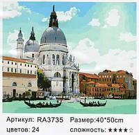 Картина за номерами Венеция RA3735 Вектор 40х50см в коробці, расскраска по номерам города