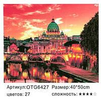 Картина за номерами Вечный город OTG6427 Вектор 40х50см в коробці, расскраска по номерам города