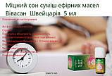 Міцний сон суміш ефірних масел, Вівасан, Швейцарія, 5 мл, фото 4