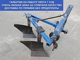 Плуг навесной для мини-трактора ПНУ-2х25, шириной захвата корпусов 50 см. Отличное качество, низкая цена.