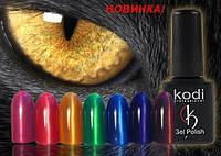 Гель-лаки Kodi Professional MOON LIGHT (Кошачий глаз) 7 ml