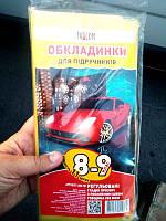 Комплект обложек для учебников 1289 8-9 класс 250мкм 11шт (регулируемые) Tascom
