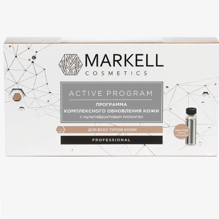 Программа комплексного обновления кожи с мультифруктовым пилингом  Markell Cosmetics Active Program