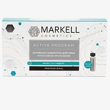 Активна сироватка для обличчя Markell Cosmetics Active Program