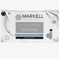 Сыворотка для лица с гиалуроновой кислотой Markell Cosmetics Active Program