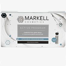 Сироватка з гіалуроновою кислотою Markell Cosmetics Active Program