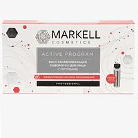 Восстанавливающая сыворотка для лица с пептидами Markell Cosmetics Active Program