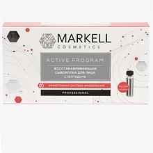 Відновлююча сироватка для обличчя з пептидами Markell Cosmetics Active Program