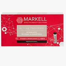 Інтенсивний курс по догляду за шкірою обличчя Markell Cosmetics Active Program Intense
