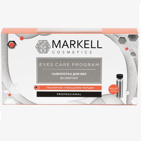 Сироватка для очей 3D-Ліфтинг Markell Professional