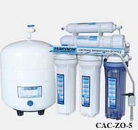 Фильтр обратного осмоса для очистки воды «Насосы+» CAC-ZO-5Р