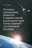 Летопись зарождения, развития и первых шагов реализации идеи отечественной спутниковой системы. Суворов Е. Ф.