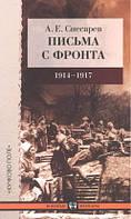 Письма с фронта: 1914–1917. Снесарев А. Е.