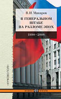 В Генеральном штабе на разломе эпох. 1990–2008.. Макаров В. И.
