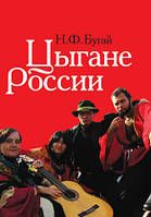 Цыгане России: общество, адаптация, консенсус (1900–2010). Бугай Н. Ф.