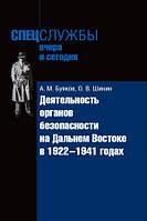 Деятельность органов безопасности на Дальнем Востоке в 1922 -1941 гг.. Буяков А. М., Шинин О. В.