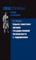 Борьба советских органов государственной безопасности с терроризмом. Мозохин О. Б.