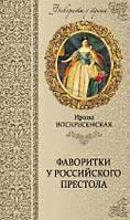 Фаворитки у российского престола. Воскресенская И. В.