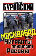 Москвабад. Как мигранты пожирают Россию. Буровский А. М.