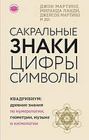 Сакральные знаки, цифры, символы. Квадривиум: древние знания по нумерологии, геометрии, музыке и космологии