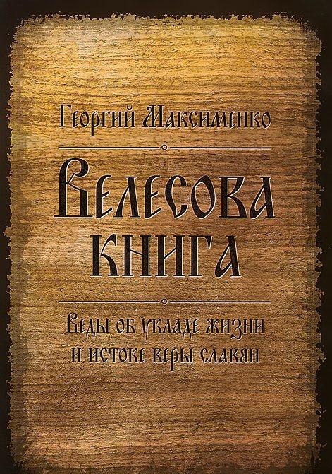 Велесова книга. Веди про устрій життя і джерелі віри слов'ян