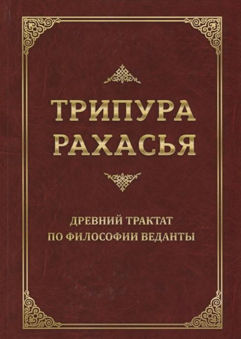 Трипура Рахасья. Древний трактат