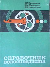 Пустовалов в. І. Довідник велосипедиста. Х., 1976