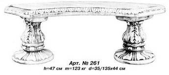 Садовая мебель Скамейка полукруглая L=135 см, Н=47 см