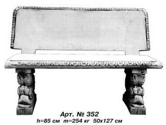 Садовая мебель Скамейка 50х127 см, H=85 см