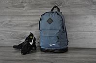 Рюкзак городской спортивный Nike (Найк) серый портфель мужской   женский сумка для ноутбука ТОП качества