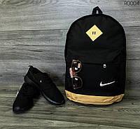 Рюкзак городской спортивный Nike (Найк) черно-бежевый портфель мужской женский сумка для ноутбука ТОП качества
