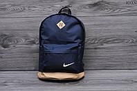 Рюкзак городской спортивный Nike (Найк) сине-бежевый портфель мужской женский сумка для ноутбука ТОП качества
