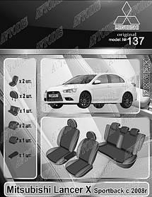 Авточехлы Mitsubishi Lancer X Sportback 2008- EMC Elegant