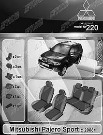 Авточехлы Mitsubishi Pajero Sport 2008- EMC Elegant
