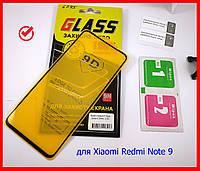 Защитное стекло 9d Full Glue для Xiaomi Redmi Note 9 (Полный клей) стекло на весь экран, черное
