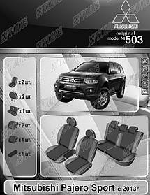Авточехлы Mitsubishi Pajero Sport 2013- EMC Elegant