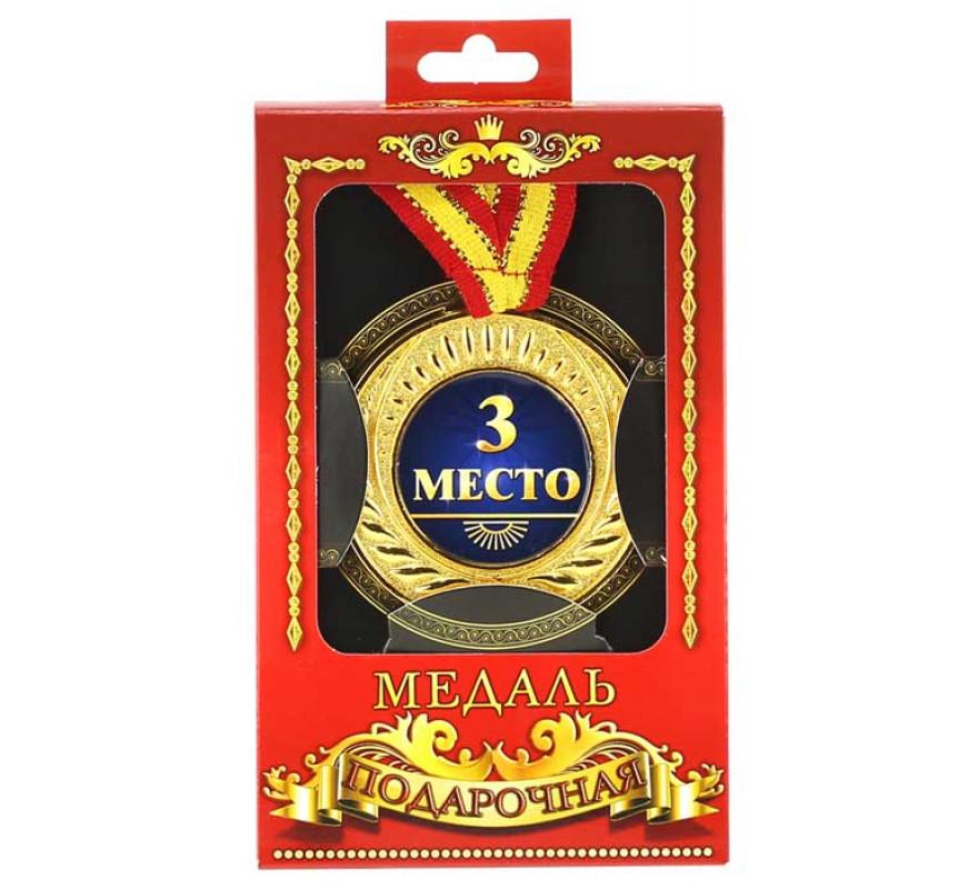 """Медаль подарочная """"3 место"""""""