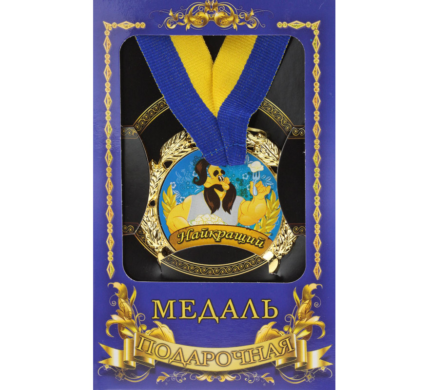 """Медаль """"Україна"""" Найкращий тато"""