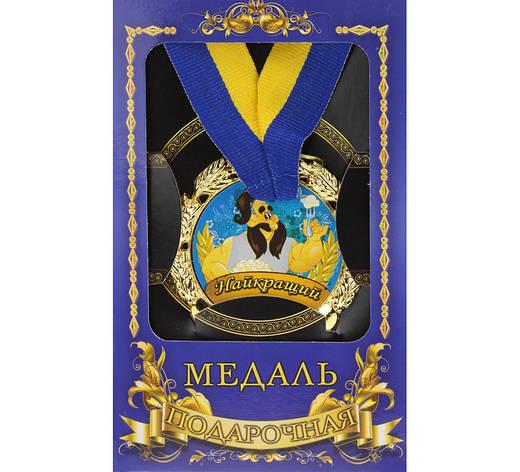 """Медаль """"Україна"""" Найкращий тато, фото 2"""