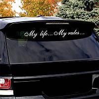Наклейка на заднее стекло Astart3d My life My rules 600х85х0.060мм