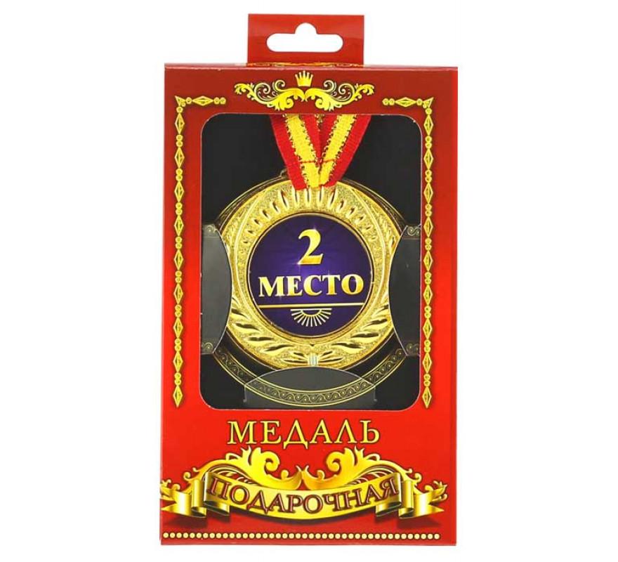 """Медаль подарочная """"2 место"""""""