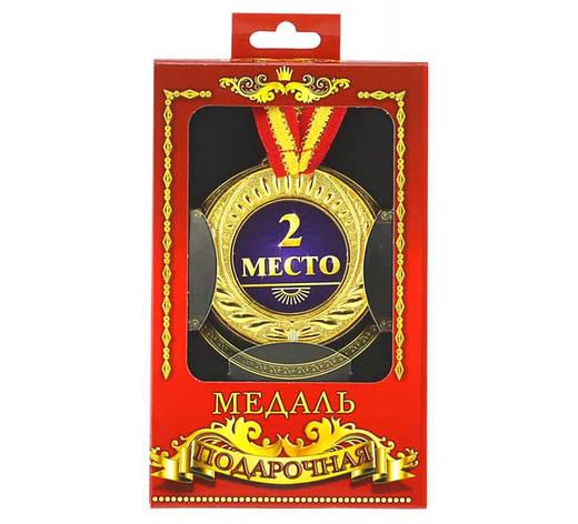 """Медаль подарочная """"2 место"""", фото 2"""