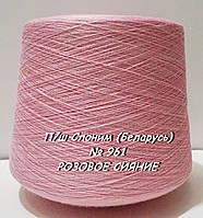Слонимская пряжа для вязания в бобинах - полушерсть № 961 - РОЗОВОЕ СИЯНИЕ - 1,52кг