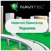 ПО для навигации Navitel Навител Навигатор +карты (Украина) Версия для Android 1год (1NAV-UKR-12M)