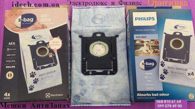 посредине мешок s bag антизапах, а по бокам слева упаковка электролюкс и справа упаковка филипс для пылесосов в интернет магазине в Украине айдеч